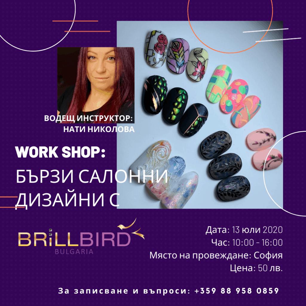 Бързи салонни дизайни - семинар - Brillbird България