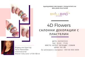 4D Flowers – еднодневно обучение с Brillbird