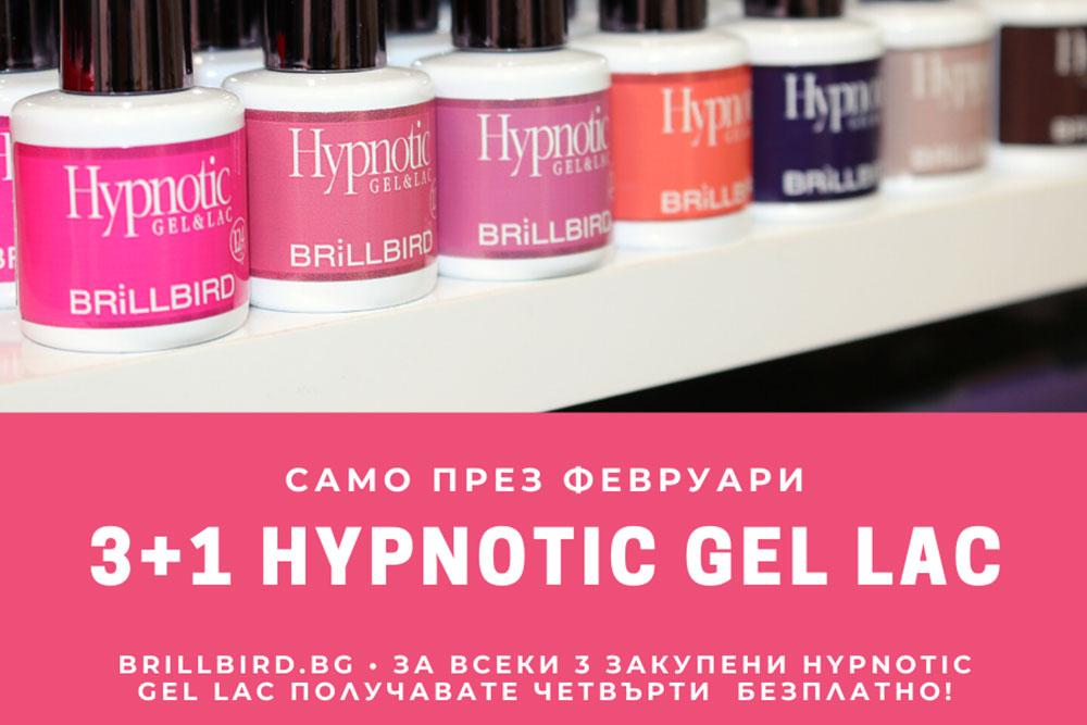 Промоция: 3+1 Hypnotic Gel Lac