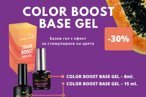 Read more about the article COLOR BOOST BASE GEL са с промо цени през април