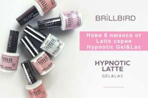 Read more about the article Нови 6 нюанса от Latte серия Hypnotic гел-лак