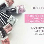 Нови 6 нюанса от Latte серия Hypnotic гел-лак