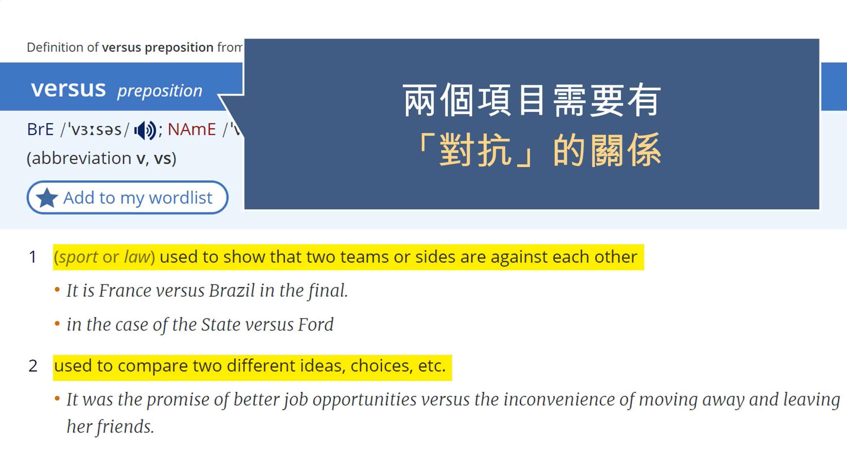 關於 versus (vs.) 三個英文重點 - Bring Your English to Life