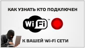 Отключение всех гаджетов от WiFi