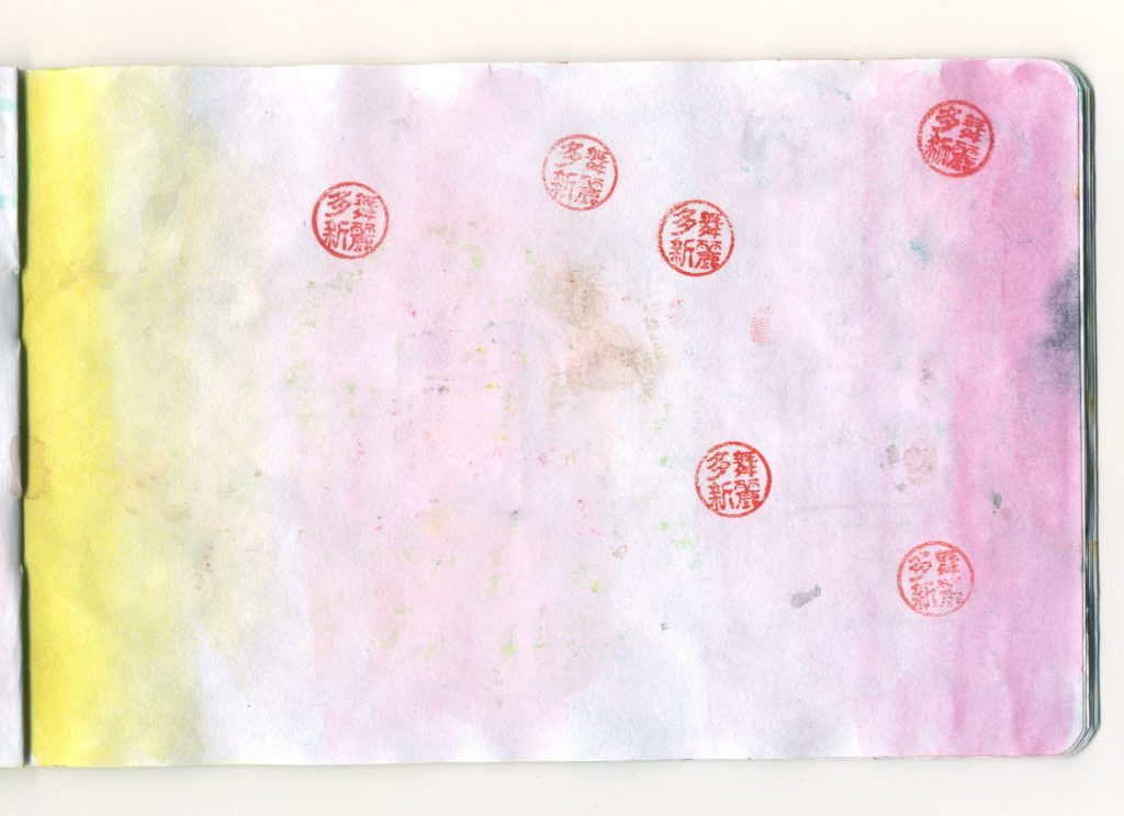 A watercolour gradient from yellow to pink with occasional hanko stamps.