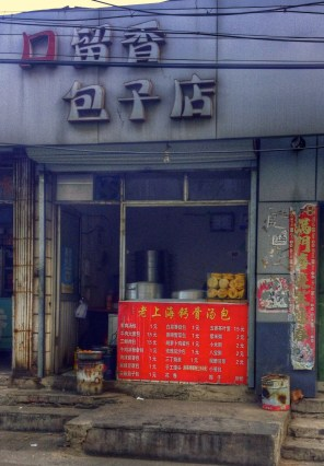 The local shop where you can buy breakfast (note in that grubby looking bucket are boiled eggs - mmmm yummy)