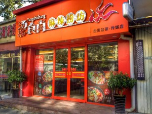 a hotpot restaurant