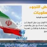 رئيس نقابة مصدري المحاصيل الزراعية بإيران: مستعدون لتصدير مختلف المحاصيل الزراعية إلى قطر