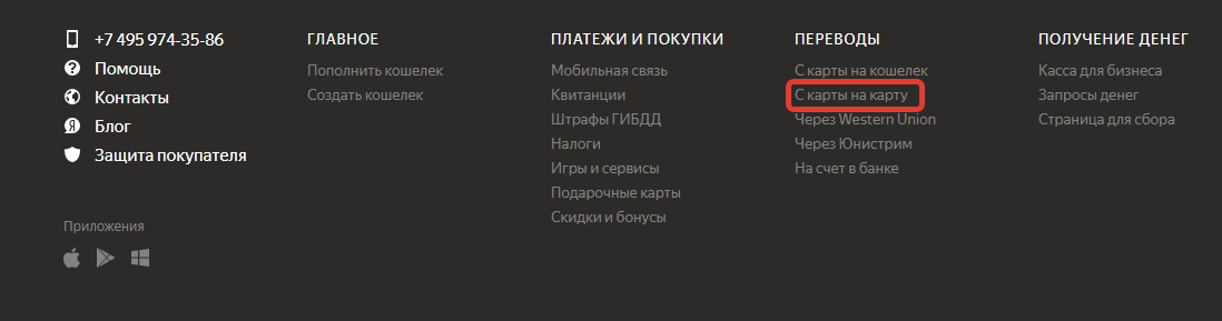 Translation from card to map via Yandex.Money