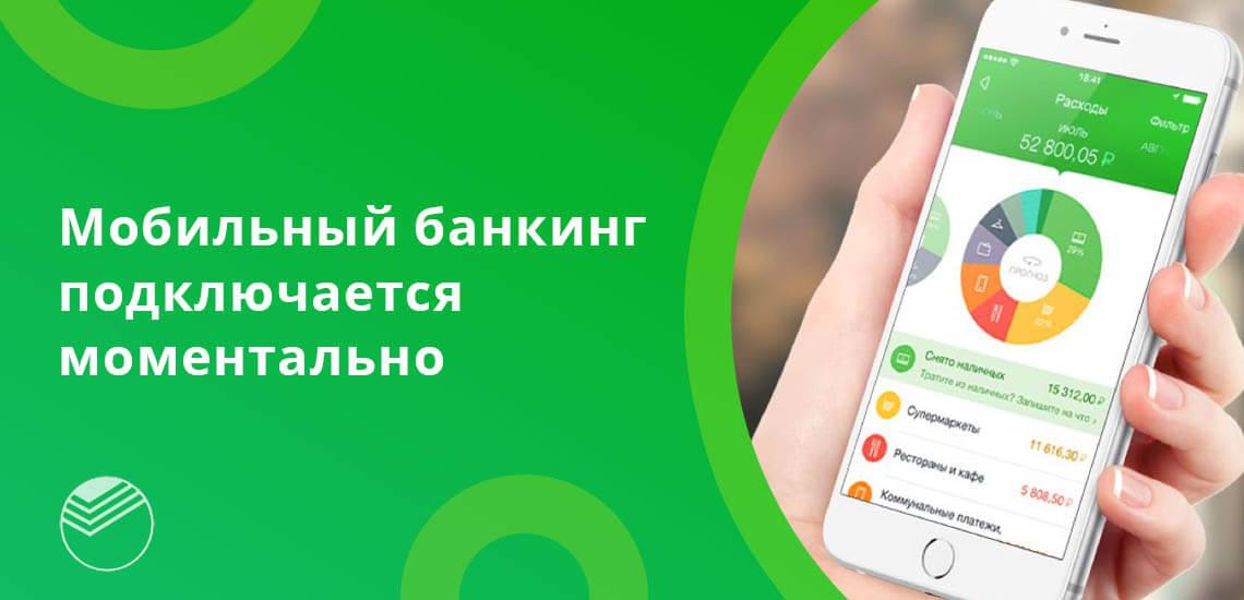 Mobilbank från Sberbank är omedelbart ansluten