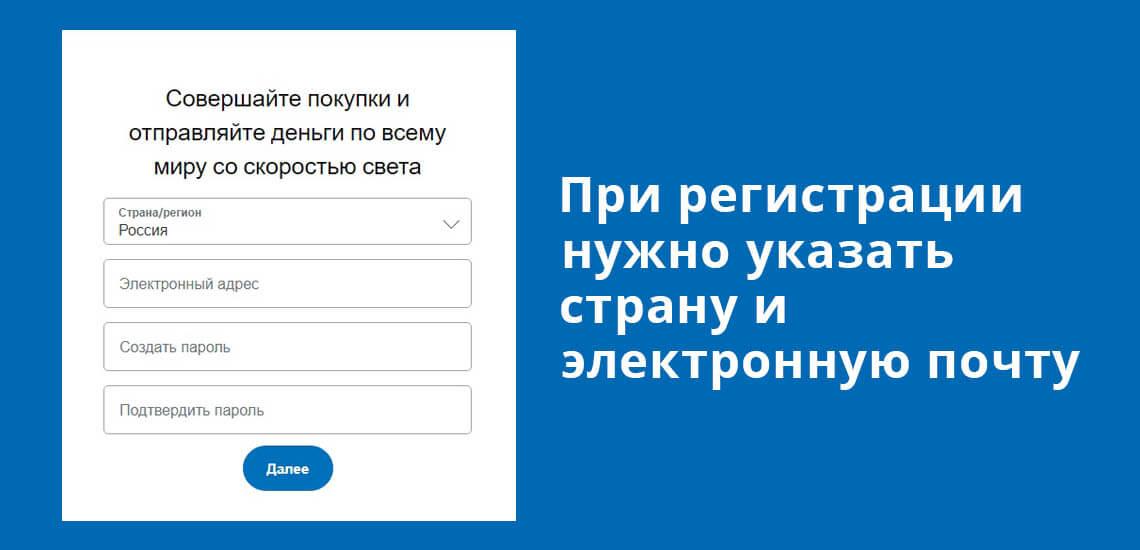 PayPal тіркеу кезінде сіз ел мен электрондық поштаны көрсетуіңіз керек