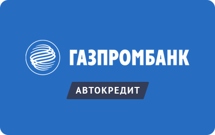 Prêt auto Gazprombank