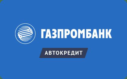 Gazprombank de empréstimo de carro