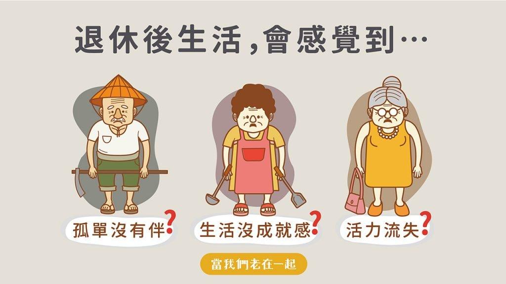 退休生活的日常 退休生活該如何安排?