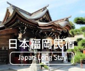 Japan Long Stay