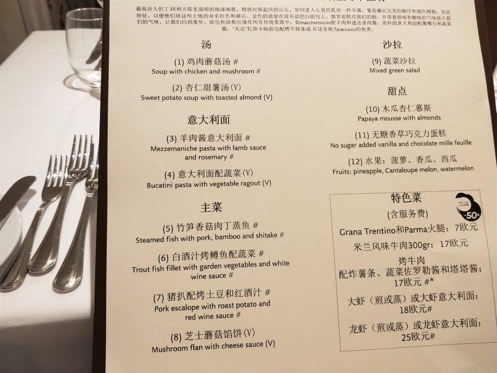 歌詩達威尼斯號 - 中文菜單