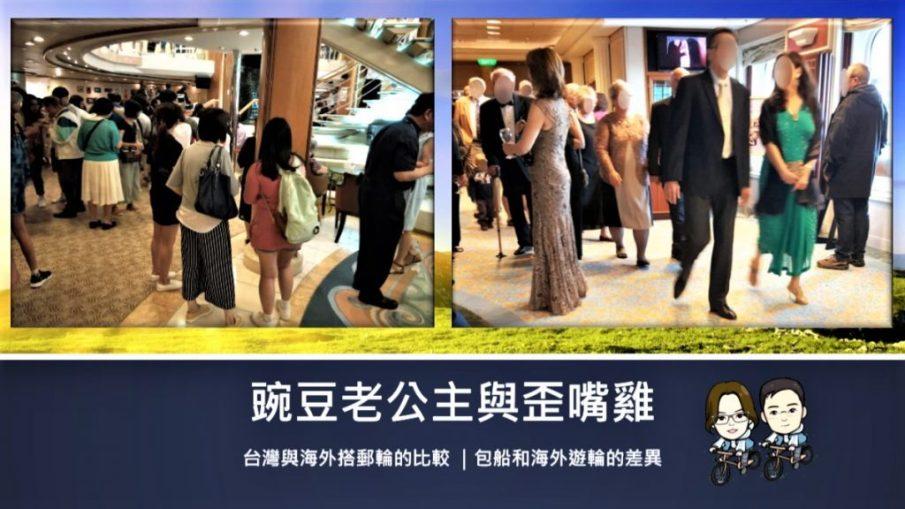 台灣與海外搭郵輪的比較