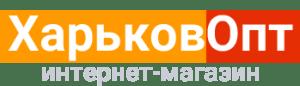 ХарьковОпт | Интернет Магазин