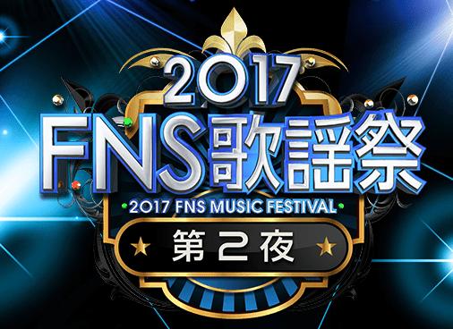 『FNS歌謡祭2017』第2夜の放送日・放送時間は?