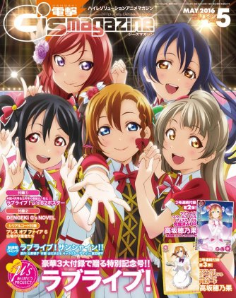 Dengeki G's Magazine Edisi Mei 2016