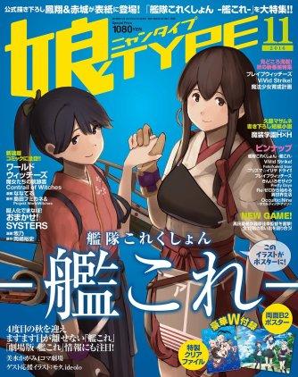 NyanType Magazine Edisi November 2016
