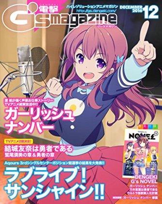 Dengeki G's Magazine Edisi Desember 2016