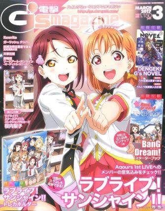 Dengeki G's Magazine Edisi Maret 2017