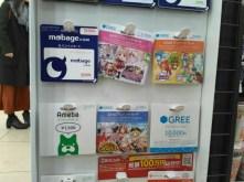 Mobage, Gree, & Ameba Prepaid Card