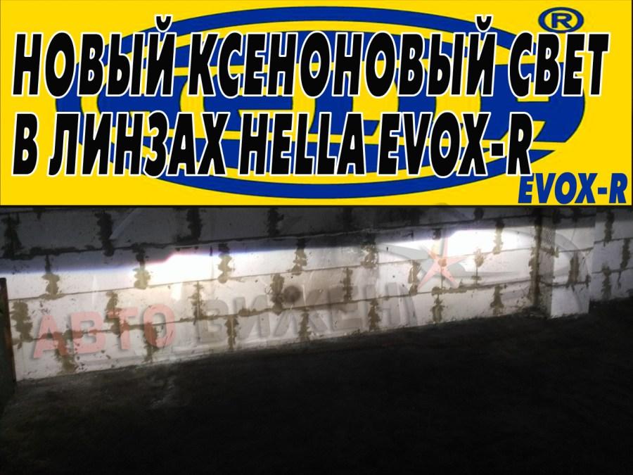 Установка hella evox-rmazda cx7