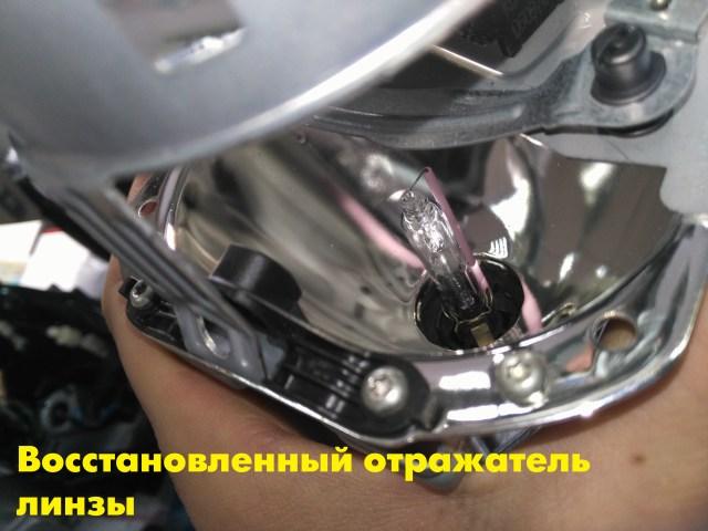 Восстановленный отражатель линзы BMW X5