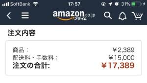 Amazonマーケットプレイスの送料詐欺に注意