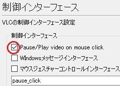 VLCの画面クリックで再生や停止をする制御インターフェースの設定