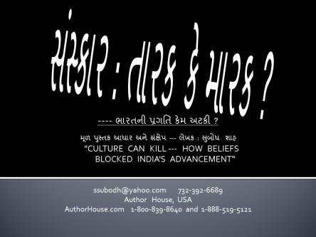 culture can kill gujarati-1