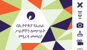Business & Marketing Toolkit in Amharic