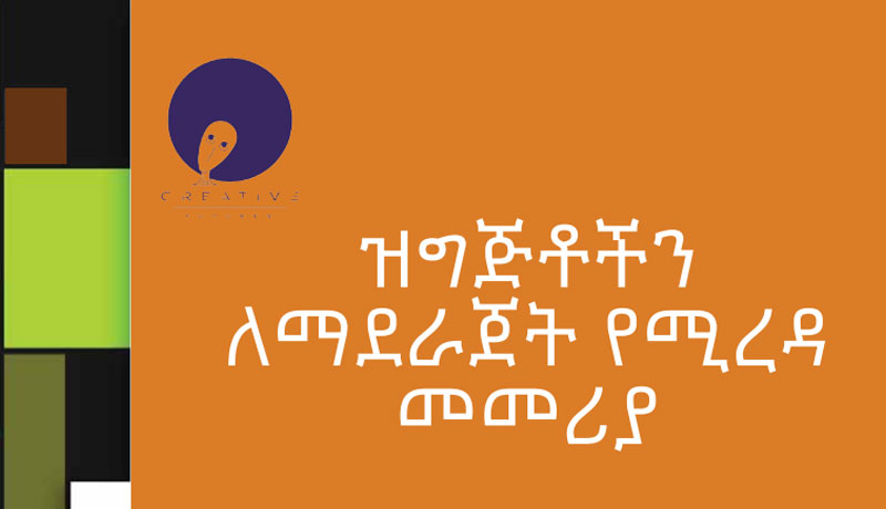 Events-Management-Toolkit-Amharic