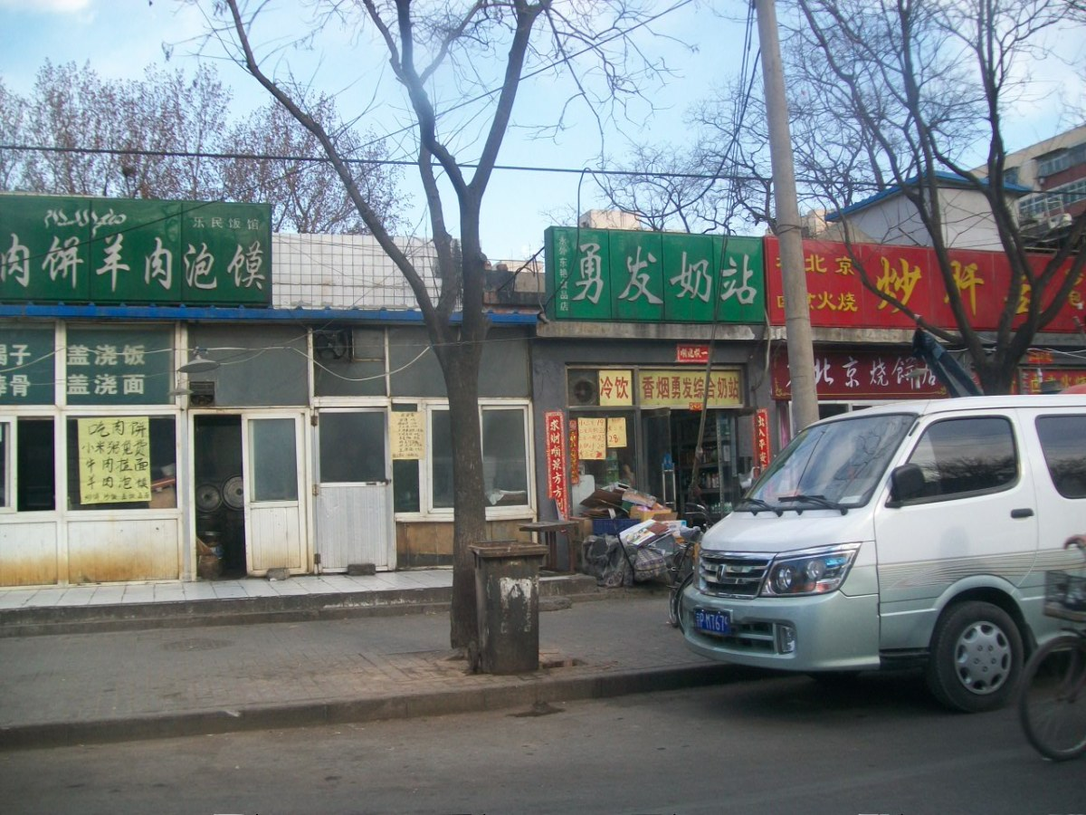 Places to Visit in Beijing: Niu Jie Beijing (The Muslim District)