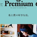 &Premiumとku:nel