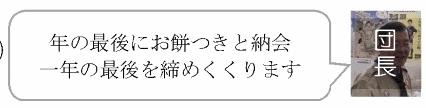 2014年12月21日(日) の無料体験イベント 納会「お餅つき会」(野営地)