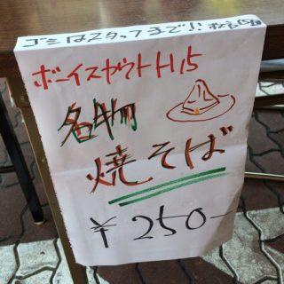 【秘伝】ボーイスカウトH15やきそば(?)