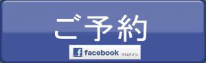 美容室パッション志村三丁目店、facebook予約ができます。