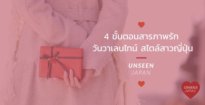 unseen-japan-4-steps-japanese-style-confession-on-valentines-day