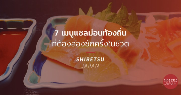 7-salmon-local-menu-that-you-must-have-once-in-life-time-shibetsu-hokkaido-unseen-japan