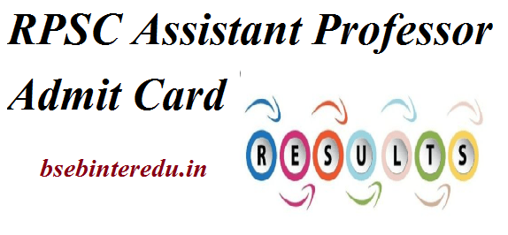आरपीएससी सहायक प्रोफेसर एडमिट कार्ड 2021