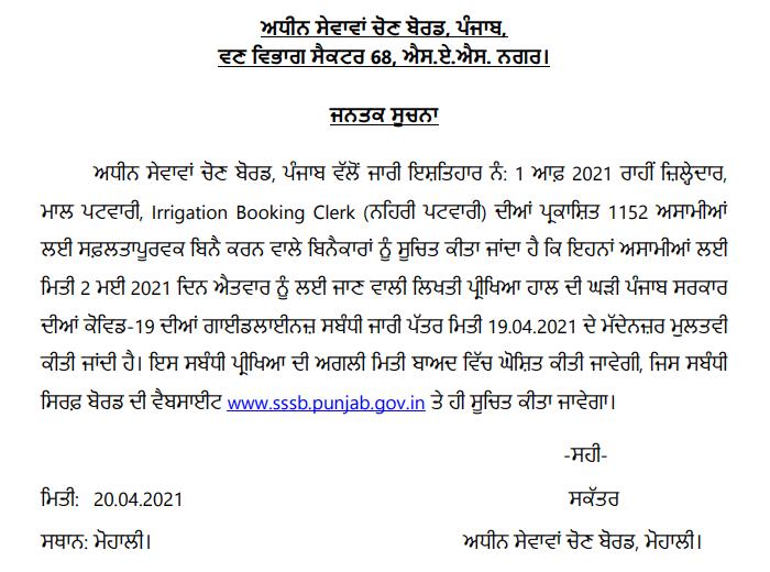 PSSSB Patwari Exam 2021