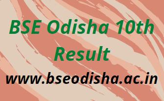 बीएसई ओडिशा 10वीं परिणाम 2021