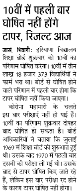 HBSE 10th Result 2021