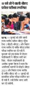 Bihar B.Ed CET Exam Date 2021