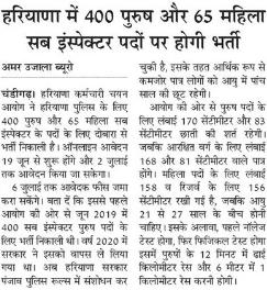Haryana Police SI Recruitment 2021