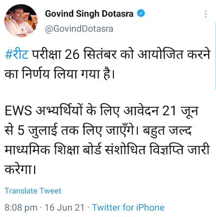 Rajasthan REET Exam 2021 Date