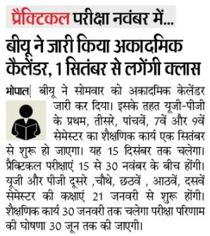 BU Bhopal Exam Date 2021